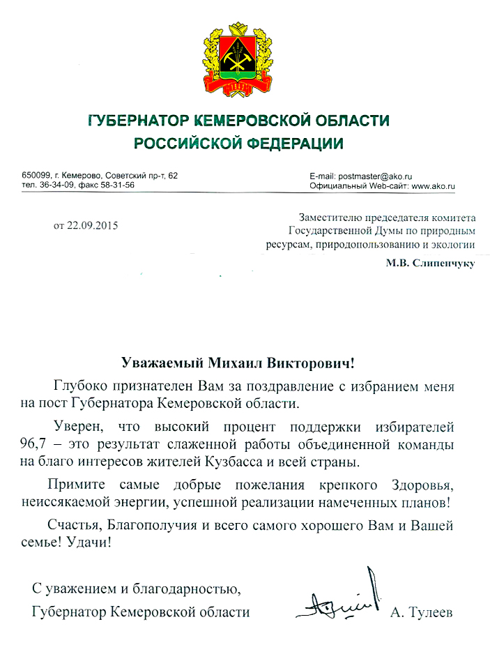 Поздравление с избранием на должность председателя