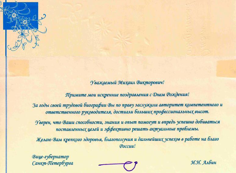 Поздравление для высокопоставленного чиновника 95